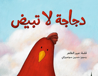 CHILDREN'S BOOK | RED CHICKEN