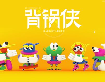 背锅侠COOKWARE形象设计IP DESIGN CHARACTER DESIGN