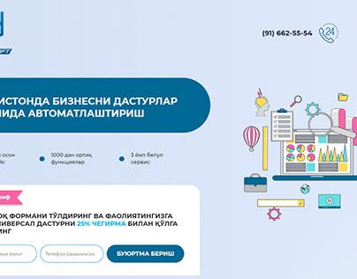 Сайт для автоматизация бизнеса