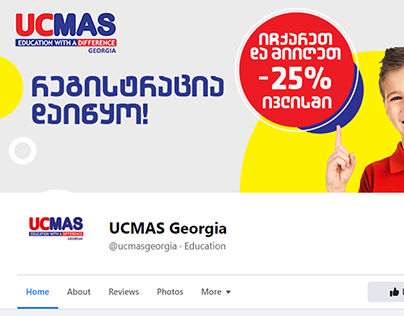 UCMAS Georgia