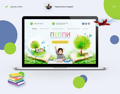 Дизайн сайта для центра детского творчества и развития