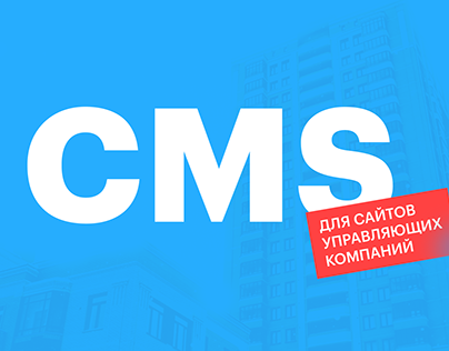 CMS для сайтов управляющих компаний