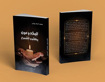 Book Design تصميم كتاب