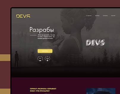 Promo web site for Devs