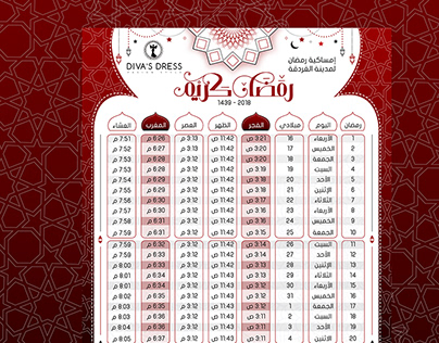 "Ramadan Times ""Emsakeya"""