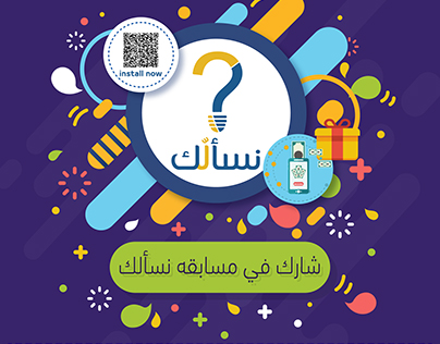 Nes2alak App Facebook Campaign