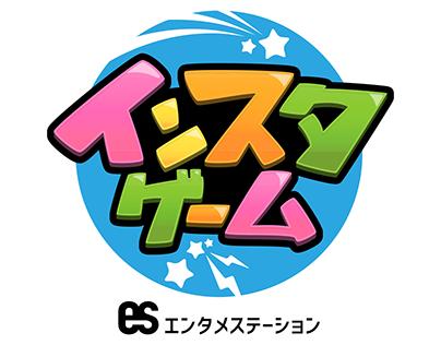 Entertainment Station - INSTAGAME / エンタメステーション インスタゲーム