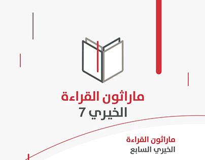 Reading Marathon - Boubyan Bank