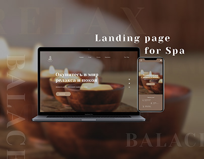 Landing page for SPA / Лендинг для спа салона