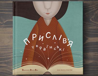 Ukrainian proverbs/Cover/Illustrations