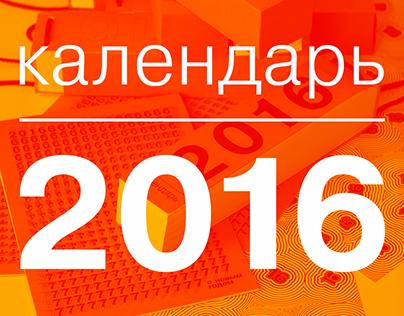 Оранжевый календарь-мультфильм 2016