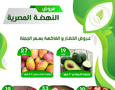 ELnahda Market Offers flyers