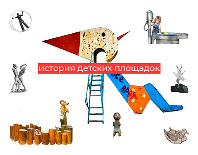"""Видео """"История детских площадок"""""""