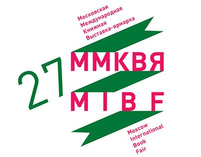 ММКВЯ     M I B F  книжная выставка-ярмарка