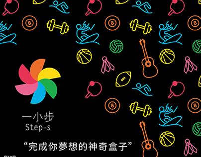 一小步 Step-s( Brand New Learning Tool)