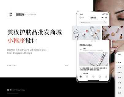 美丽指南 BEAUTY GUIDE | Cosmetics wholesale mall