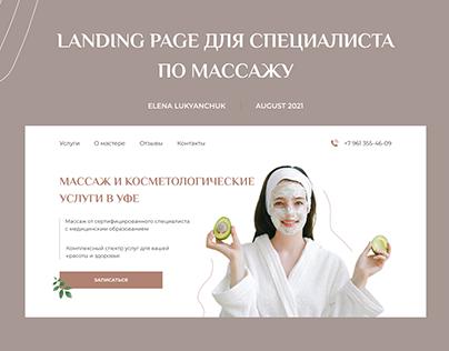 Landing Page для специалиста по массажу