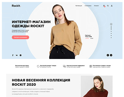 Online Clothes Store Website eCommerce Design – RockIt.