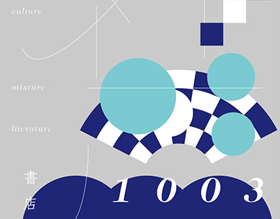 "Poster for 1003 bookstore in ""Asia as Fiction"""