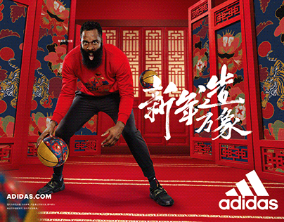 Adidas - Chinese New Year