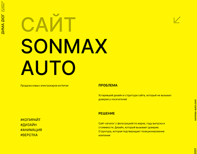 Landing Page Sonmax Auto