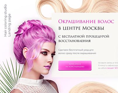 Hair coloring studio - Landing page