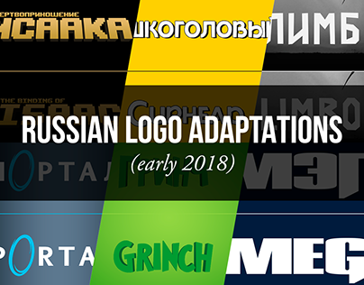 Russian adaptations of games & movies titles (early'18)