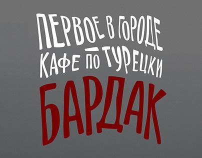 Кафе по-турецки Бардак