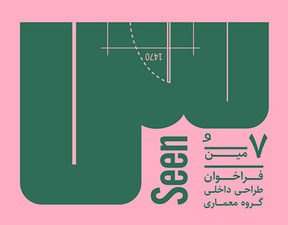 Seen Architecture Group poster design