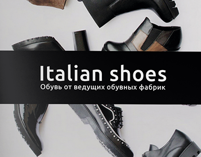 Italian shoes brochure