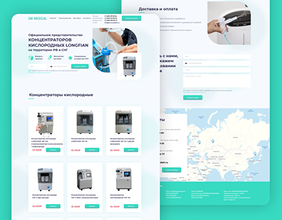 Сайт по продаже кислородных концентраторов