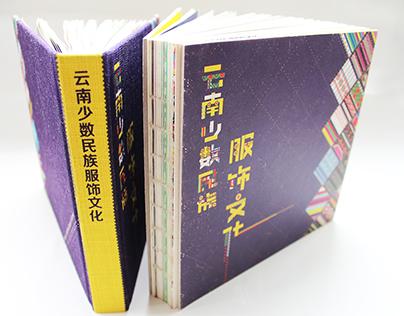 #云南少数民族人物形象与图案设计