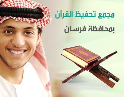 Holly Quran Memorization Complex