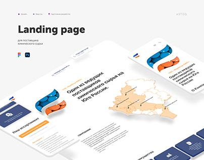 Разработка сайта-лендинга для поставщика хим. продукции