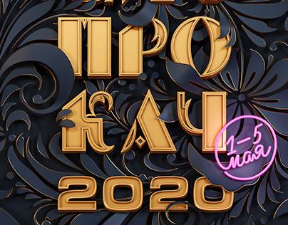 Sibprokach'20 / Event poster