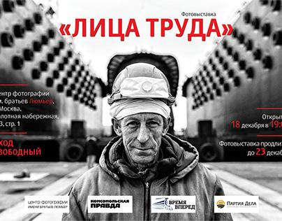 Плакат для выставки фотографий бр. Люмьер