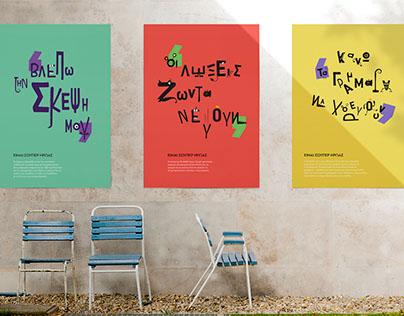 Dyslexia Awareness Campaign