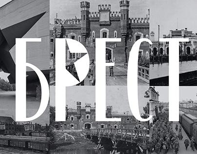 BREST: City Branding