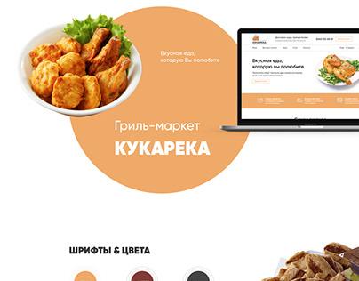 """Разработка сайта для сети гриль-маркетов """"Кукарека"""""""