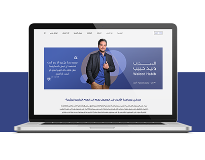 Walid Habib - personal Website Design
