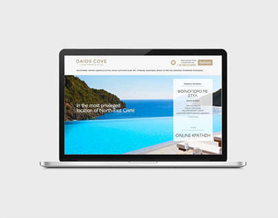 Daios Cove, Website