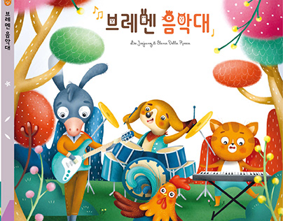 The Town Musicians of Bremen- Hansol Education