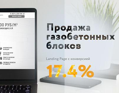 Landing Page - газобетонные блоки
