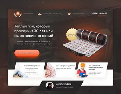 Landing page - Теплый пол