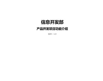 南极电商产品开发功能介绍(真善美方智辉fangzhihui)