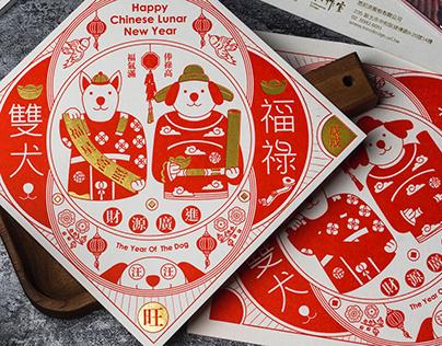 2018狗年賀卡 chinese new year greeting card