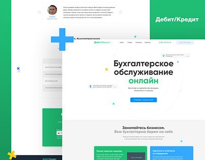 Дебит/Кредит — Онлайн бухгалтерия ╳ Axycom