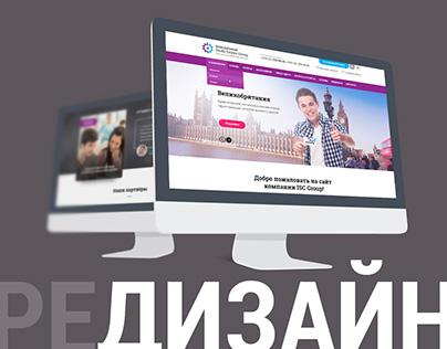 Редизайн сайта для агентства по учёбе за рубежом