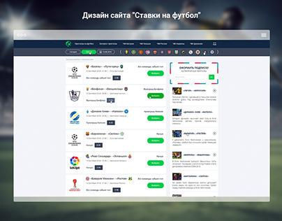 """Дизайн сайта """"Ставки на футбол"""""""