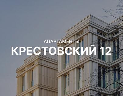 K12 — Apartments 2021